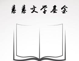 素素文学慈善基金