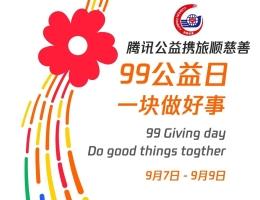 9月7、8、9日旅顺慈善、腾讯公益邀您一块做好事