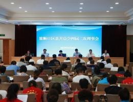 旅顺口区慈善总会召开四届二次理事会议