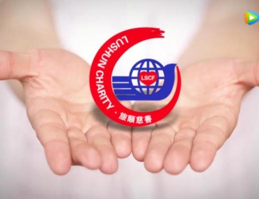孟兰芳传统文化慈善基金