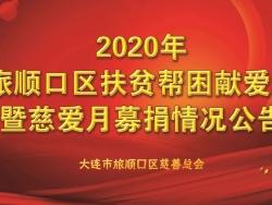 2020年旅顺口区扶贫帮困献爱心 暨慈爱月募捐情况公告