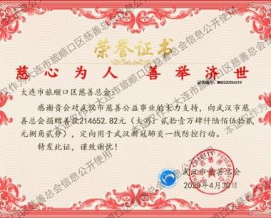 一纸来自武汉市慈善总会的荣誉证书和感谢信