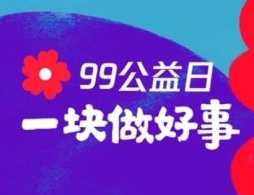 99公益,接收社会爱心捐款公示
