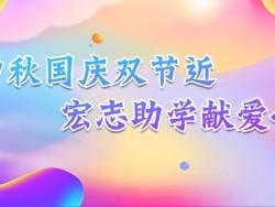 中秋国庆双节近,宏志助学献爱心