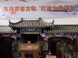 辽宁省慈善总会首届书画古董艺术品慈善拍卖会盛大启动