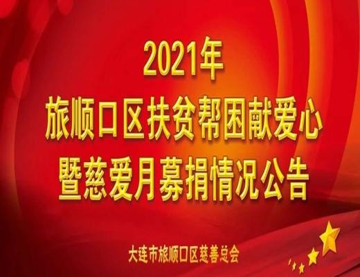 2021旅顺口区扶贫帮困献爱心暨慈爱月募捐情况公告