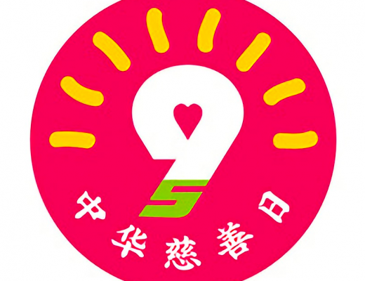 """""""中华慈善日""""——慈善公益、守望相助"""