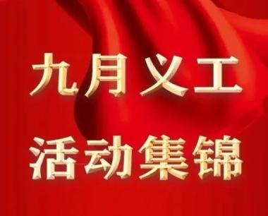 9月义工活动集锦